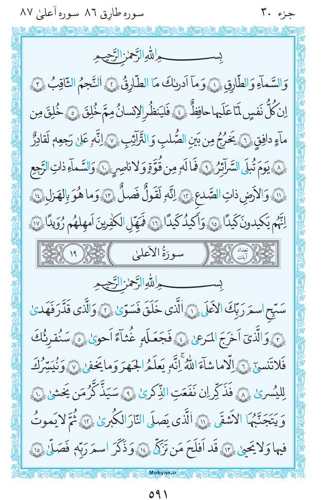 قرآن  مرکز طبع و نشر قرآن کریم صفحه 591