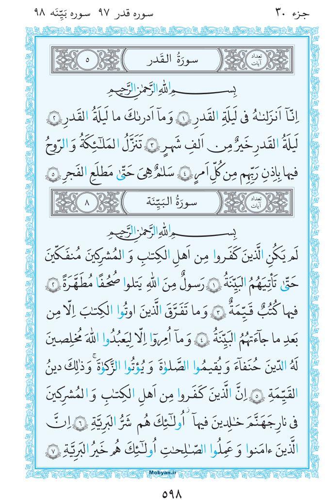 قرآن  مرکز طبع و نشر قرآن کریم صفحه 598