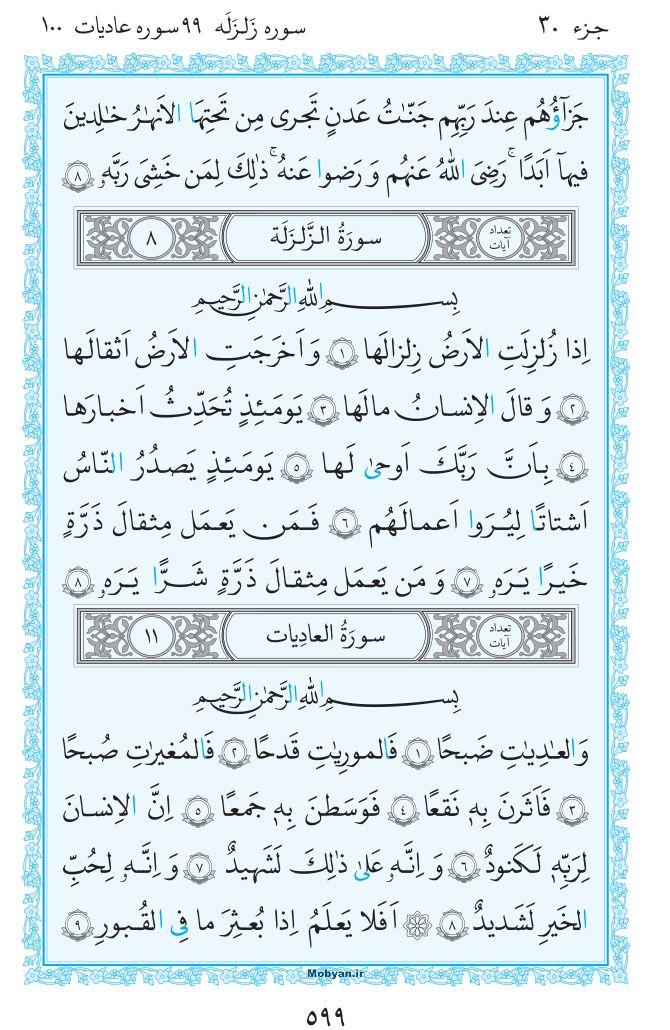 قرآن  مرکز طبع و نشر قرآن کریم صفحه 599