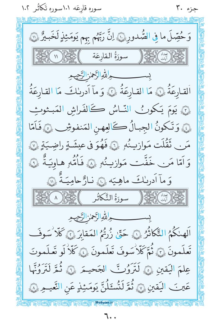 قرآن  مرکز طبع و نشر قرآن کریم صفحه 600