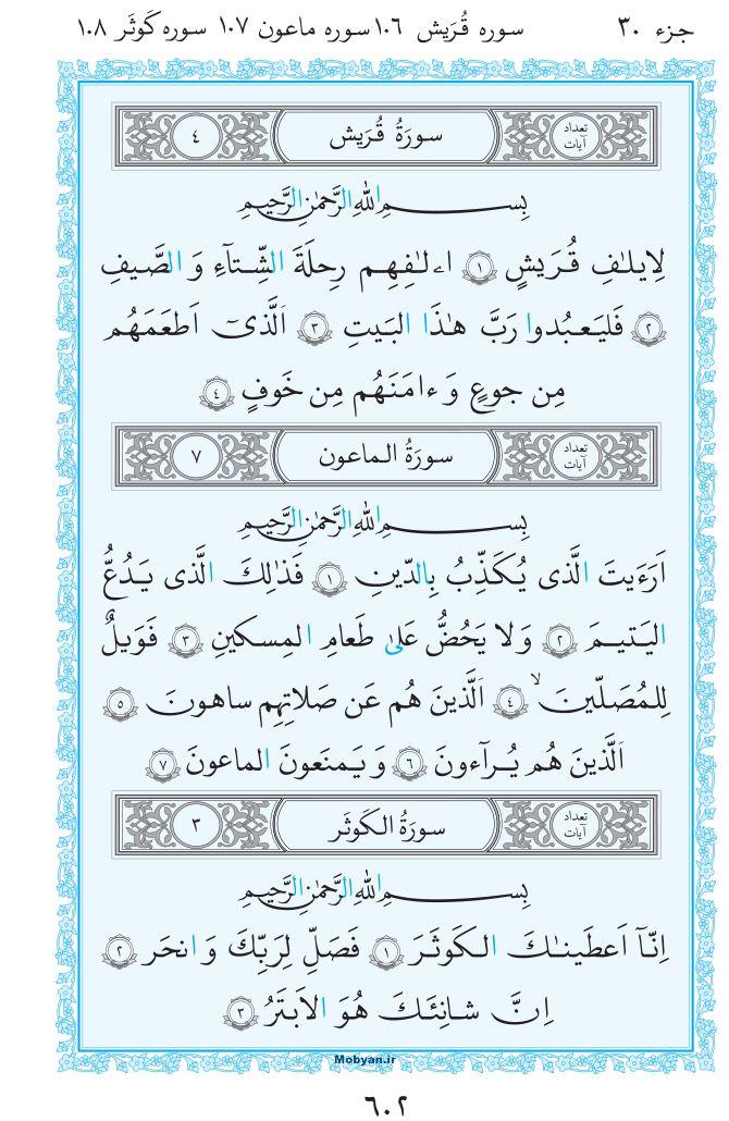 قرآن  مرکز طبع و نشر قرآن کریم صفحه 602