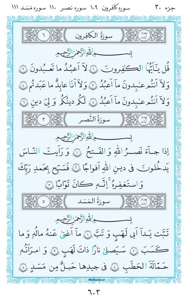 قرآن  مرکز طبع و نشر قرآن کریم صفحه 603