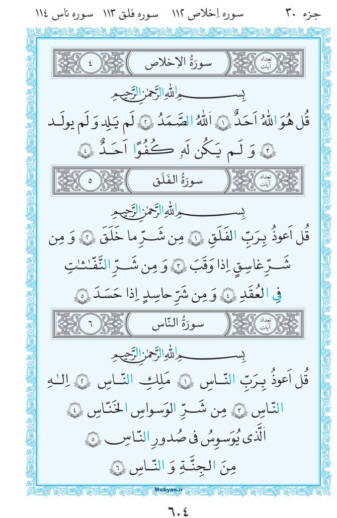 قرآن  مرکز طبع و نشر قرآن کریم صفحه 604