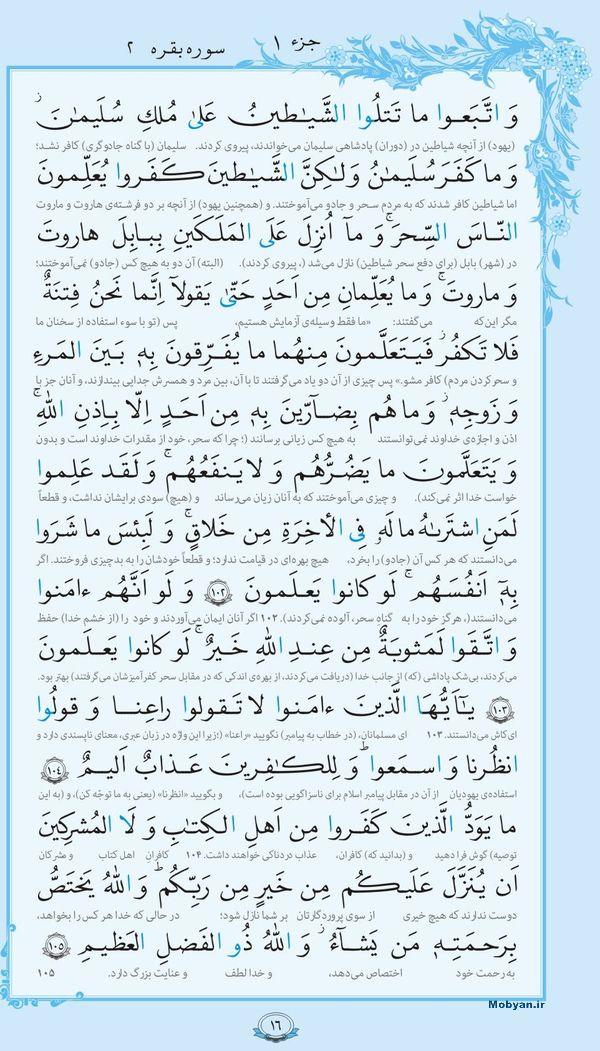 قرآن  با ترجمه مرکز طبع و نشر قرآن کریم صفحه 16