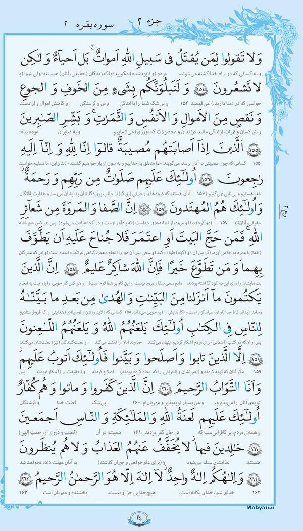 قرآن  با ترجمه مرکز طبع و نشر قرآن کریم صفحه 24