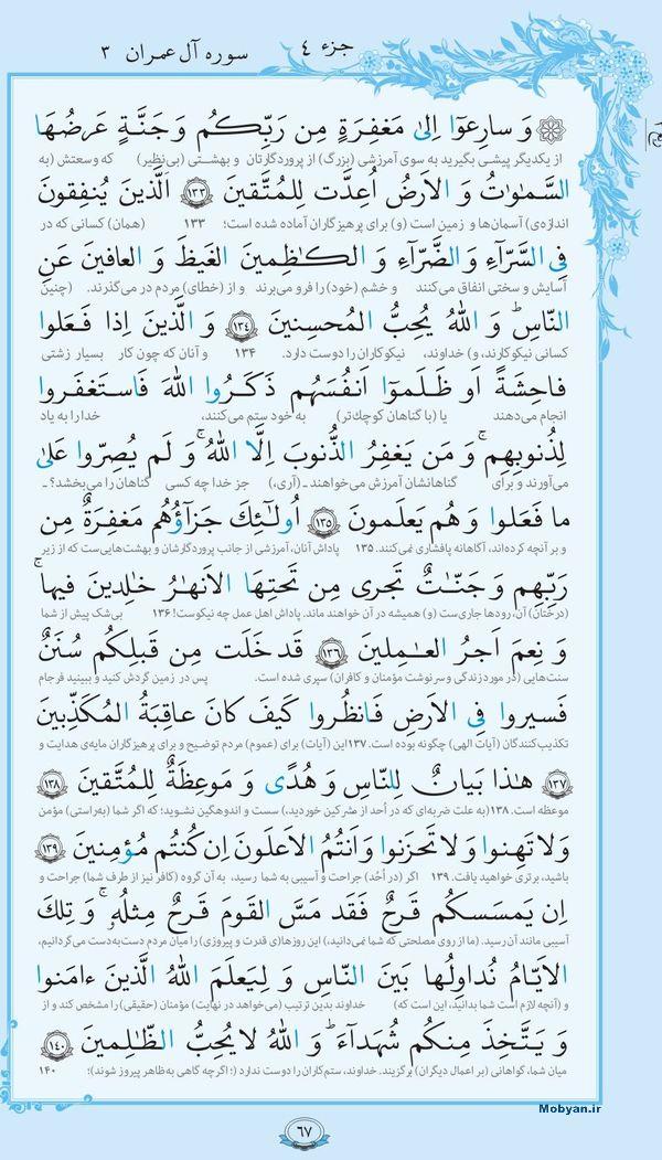 قرآن  با ترجمه مرکز طبع و نشر قرآن کریم صفحه 67