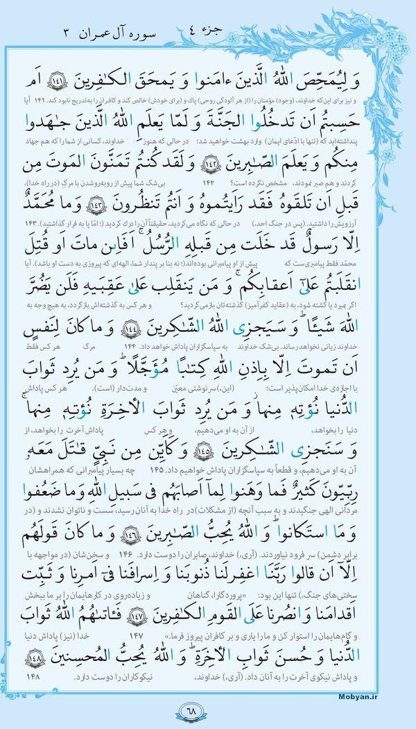 قرآن  با ترجمه مرکز طبع و نشر قرآن کریم صفحه 68