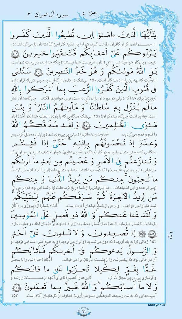 قرآن  با ترجمه مرکز طبع و نشر قرآن کریم صفحه 69