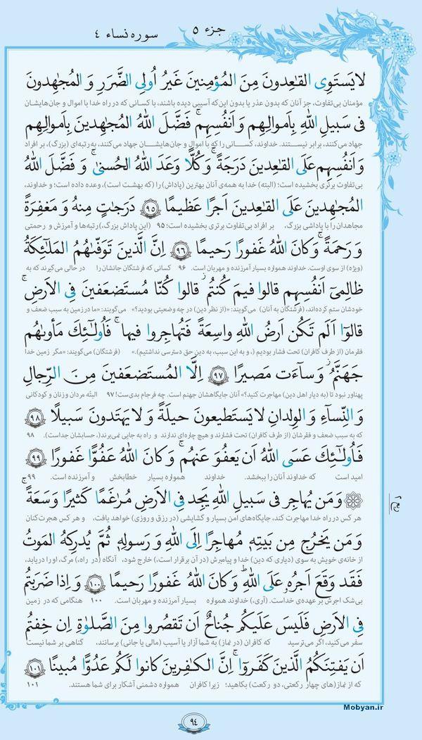 قرآن  با ترجمه مرکز طبع و نشر قرآن کریم صفحه 94