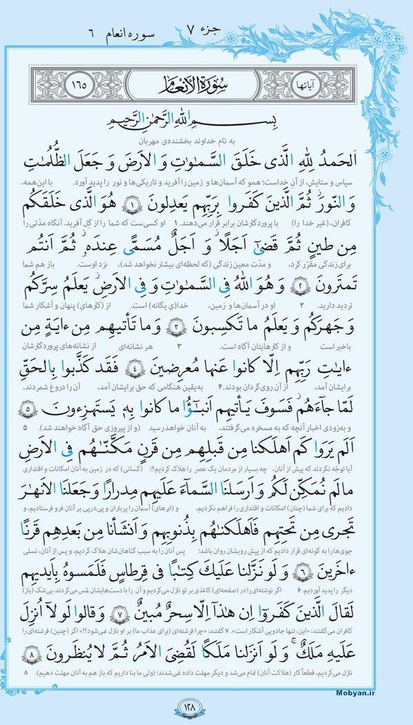 قرآن  با ترجمه مرکز طبع و نشر قرآن کریم صفحه 128