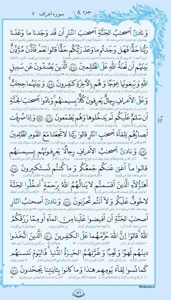 قرآن  با ترجمه مرکز طبع و نشر قرآن کریم صفحه 156