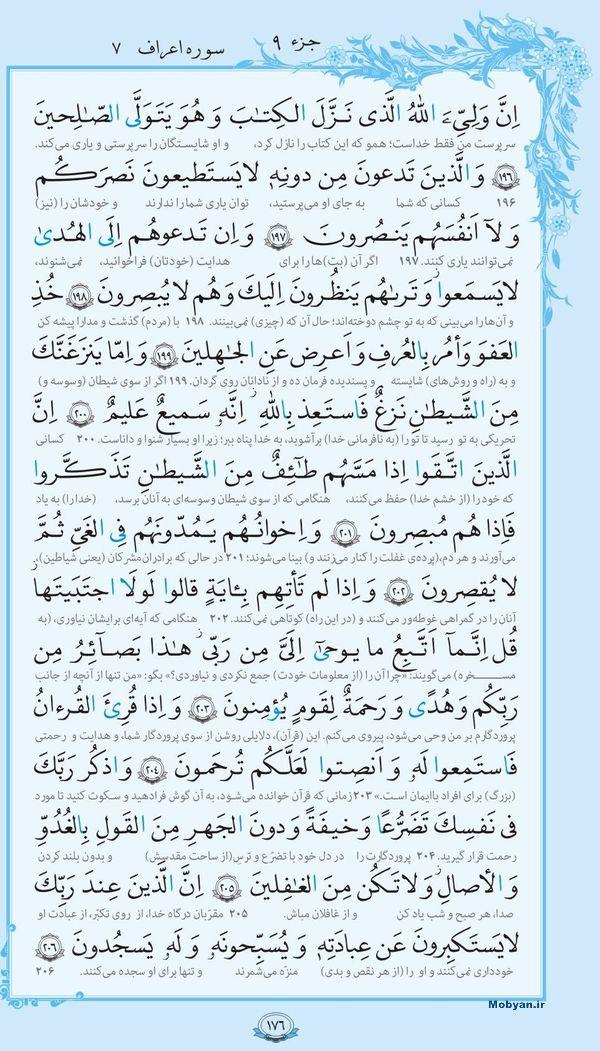 قرآن  با ترجمه مرکز طبع و نشر قرآن کریم صفحه 176
