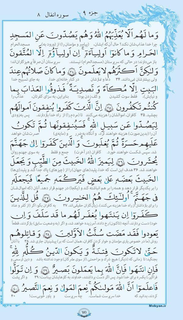 قرآن  با ترجمه مرکز طبع و نشر قرآن کریم صفحه 181