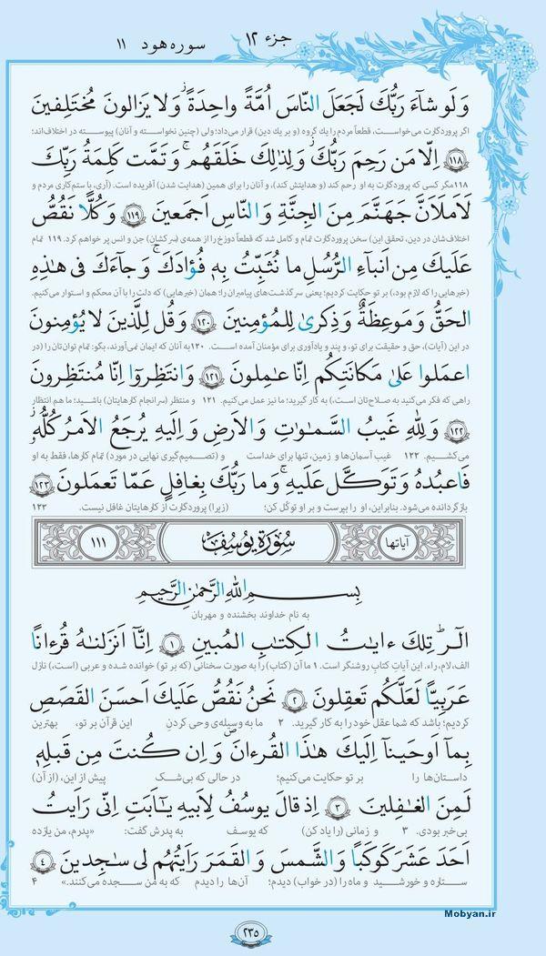 قرآن  با ترجمه مرکز طبع و نشر قرآن کریم صفحه 235