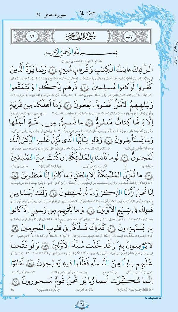 قرآن  با ترجمه مرکز طبع و نشر قرآن کریم صفحه 262