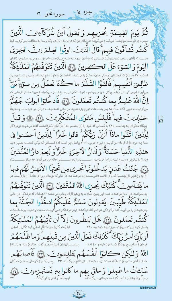 قرآن  با ترجمه مرکز طبع و نشر قرآن کریم صفحه 270