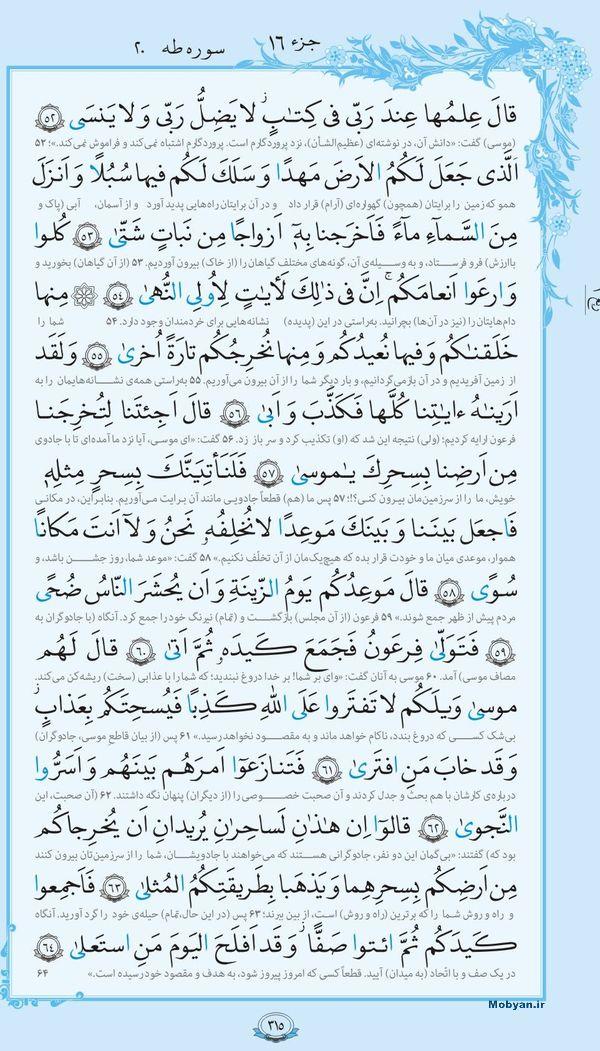 قرآن  با ترجمه مرکز طبع و نشر قرآن کریم صفحه 315