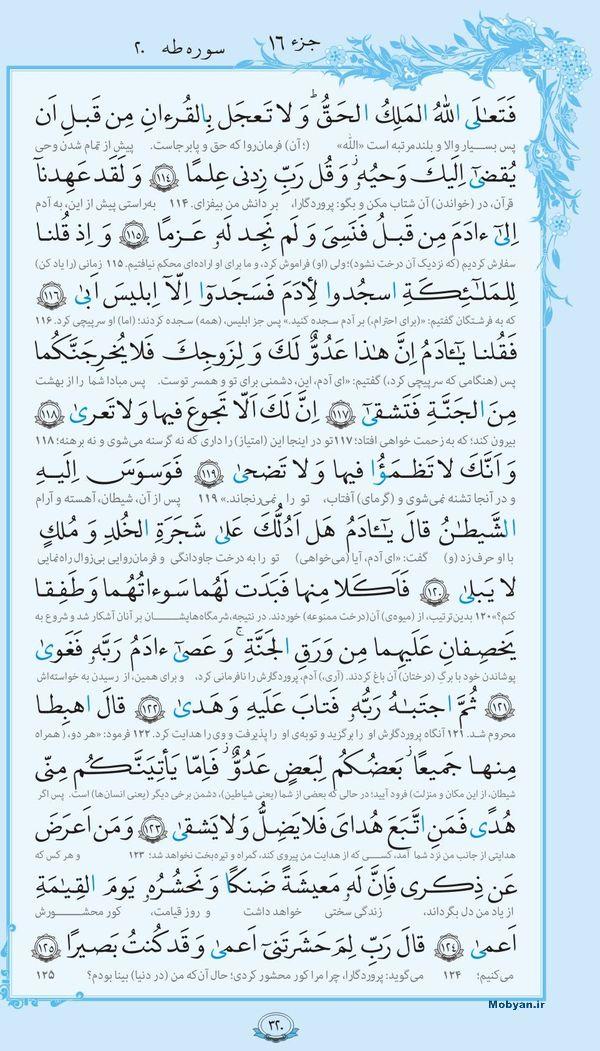 قرآن  با ترجمه مرکز طبع و نشر قرآن کریم صفحه 320