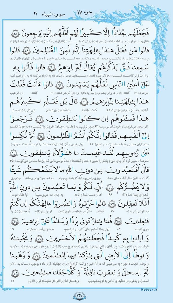قرآن  با ترجمه مرکز طبع و نشر قرآن کریم صفحه 327