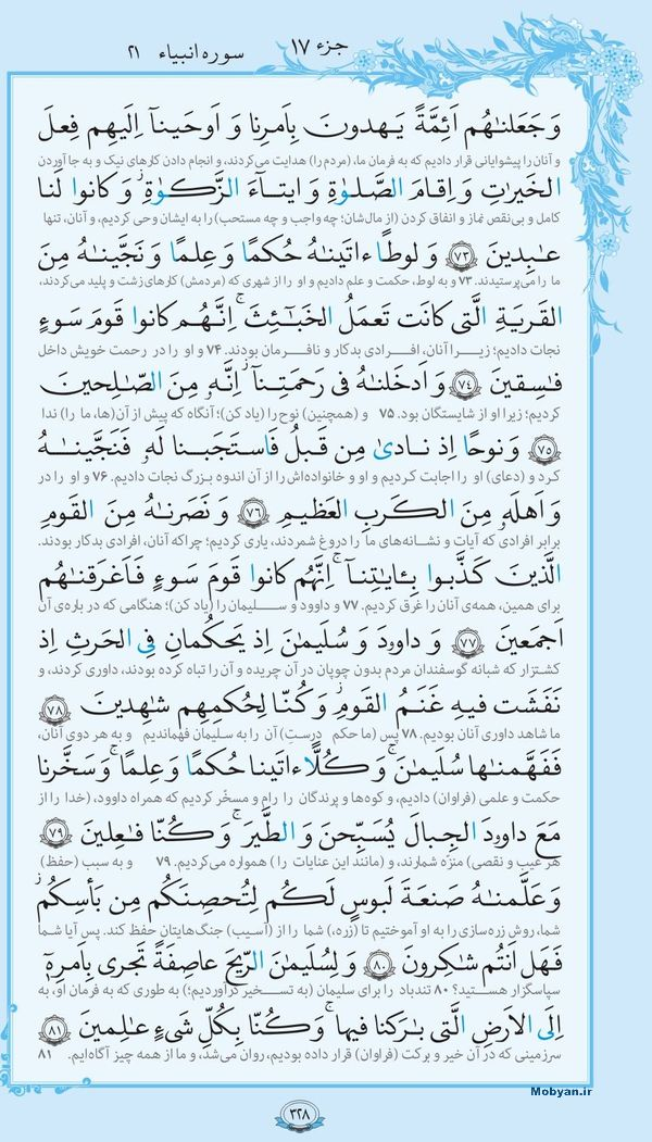 قرآن  با ترجمه مرکز طبع و نشر قرآن کریم صفحه 328