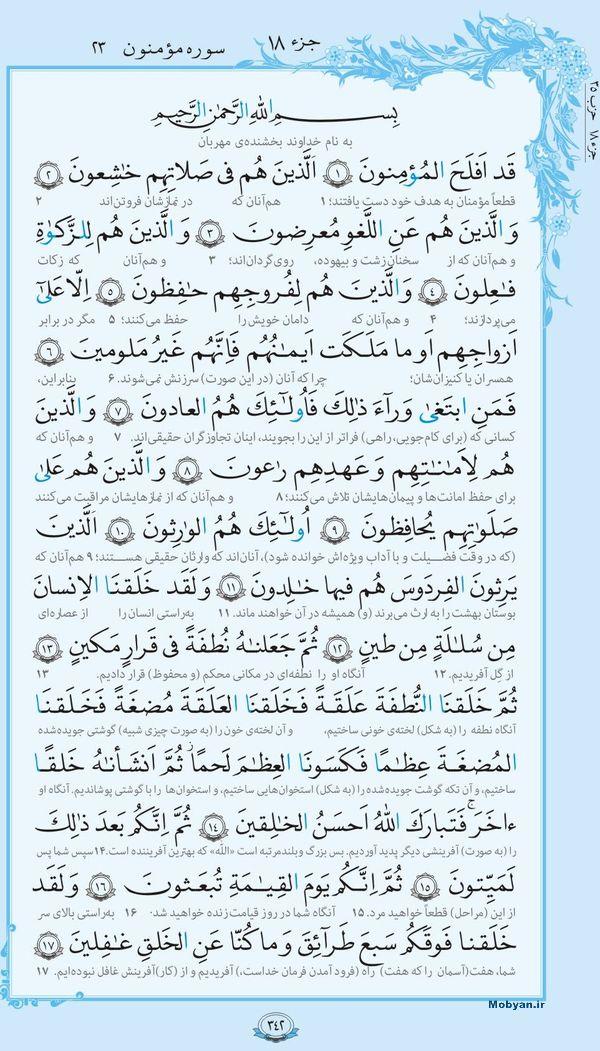 قرآن  با ترجمه مرکز طبع و نشر قرآن کریم صفحه 342
