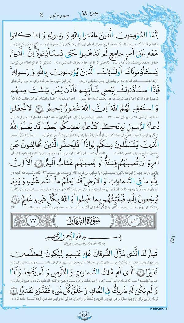قرآن  با ترجمه مرکز طبع و نشر قرآن کریم صفحه 359
