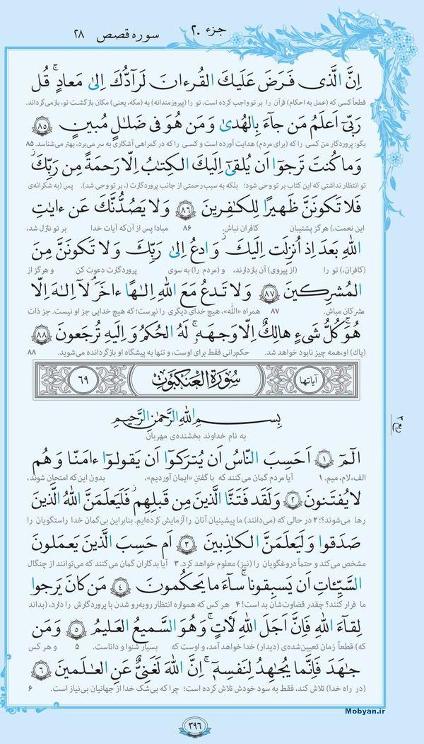 قرآن  با ترجمه مرکز طبع و نشر قرآن کریم صفحه 396