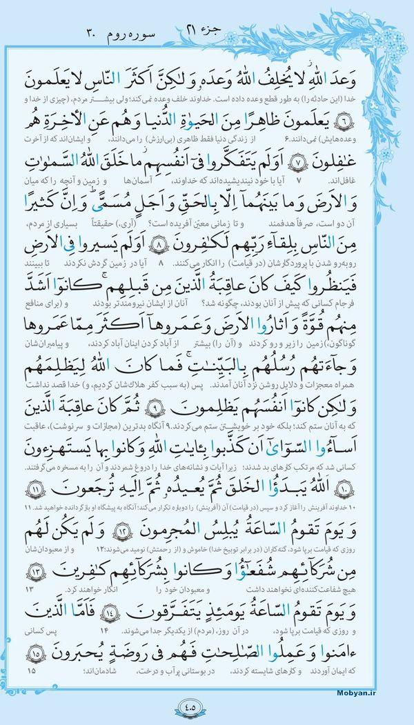 قرآن  با ترجمه مرکز طبع و نشر قرآن کریم صفحه 405