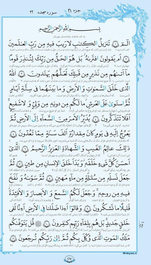 قرآن  با ترجمه مرکز طبع و نشر قرآن کریم صفحه 415