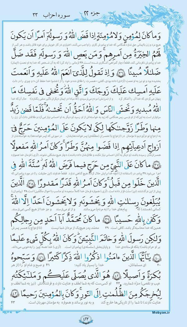 قرآن  با ترجمه مرکز طبع و نشر قرآن کریم صفحه 423