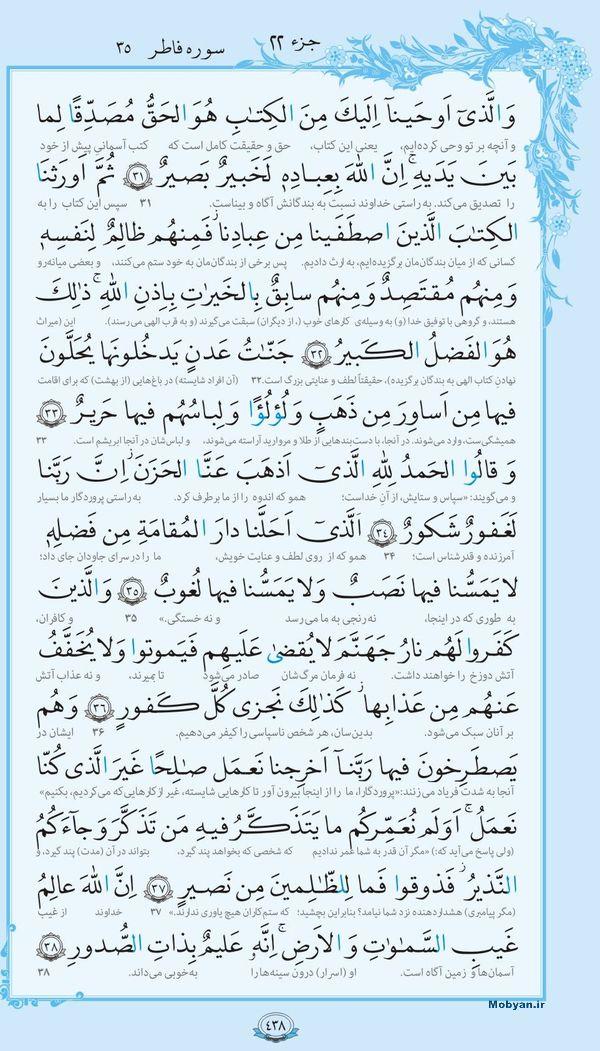 قرآن  با ترجمه مرکز طبع و نشر قرآن کریم صفحه 438