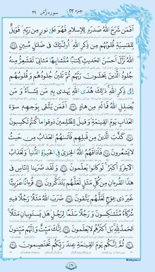 قرآن  با ترجمه مرکز طبع و نشر قرآن کریم صفحه 461