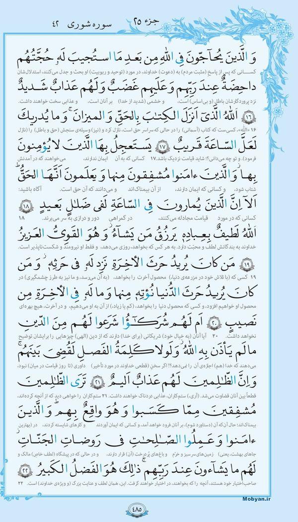 قرآن  با ترجمه مرکز طبع و نشر قرآن کریم صفحه 485