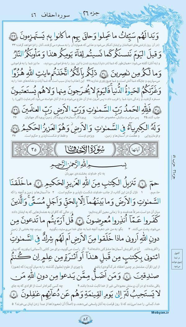 قرآن  با ترجمه مرکز طبع و نشر قرآن کریم صفحه 502