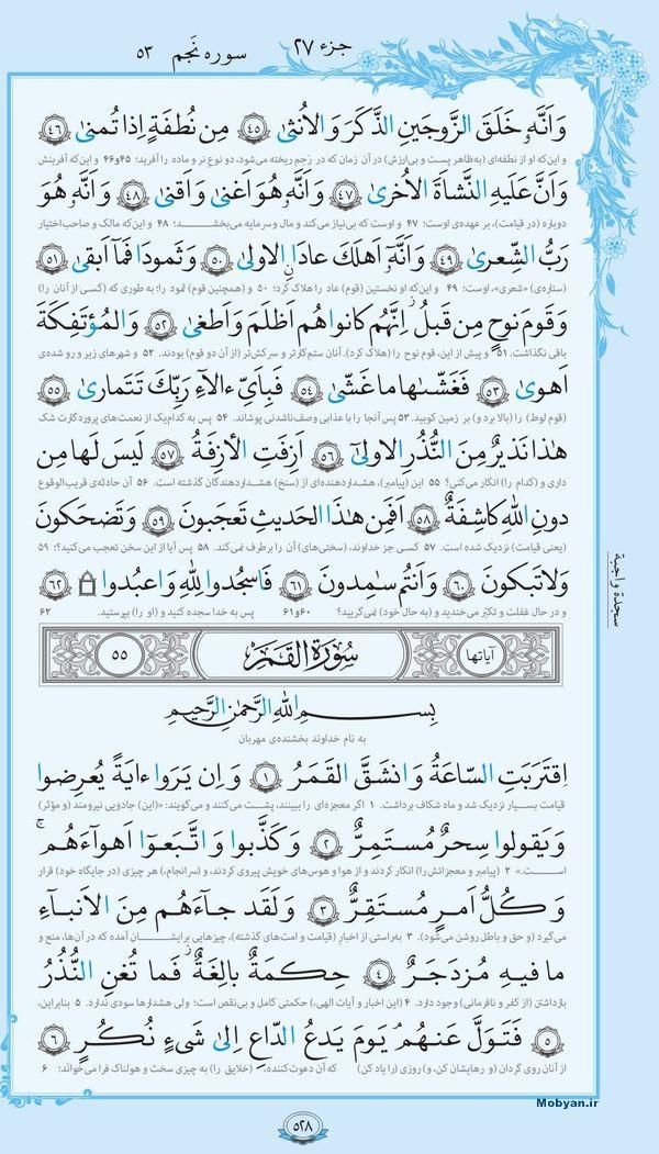 قرآن  با ترجمه مرکز طبع و نشر قرآن کریم صفحه 528