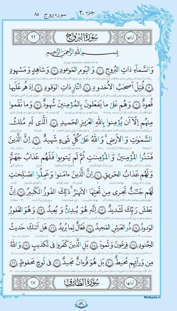 قرآن  با ترجمه مرکز طبع و نشر قرآن کریم صفحه 590