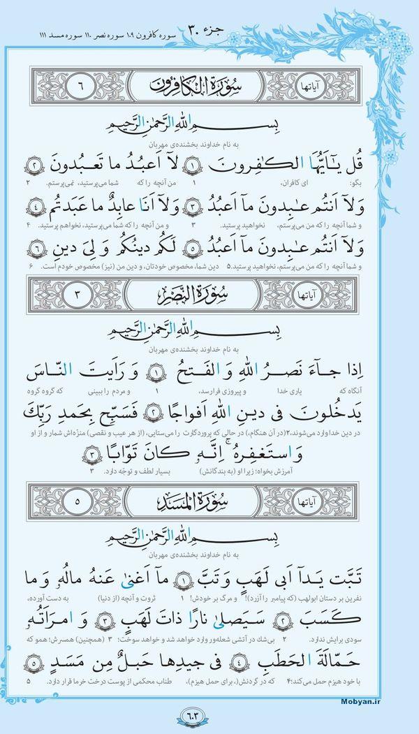 قرآن  با ترجمه مرکز طبع و نشر قرآن کریم صفحه 603
