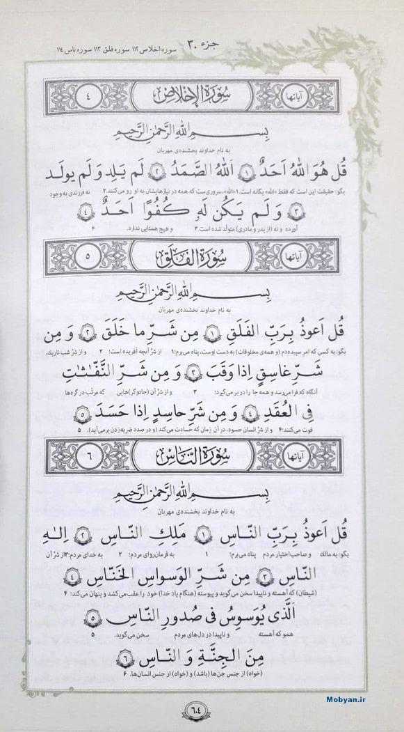 قرآن  با ترجمه مرکز طبع و نشر قرآن کریم صفحه 604