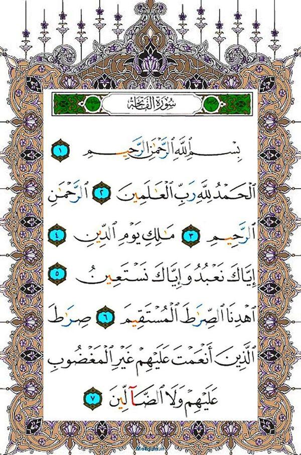 قرآن  عثمان طه با کیفیت بالا صفحه 1