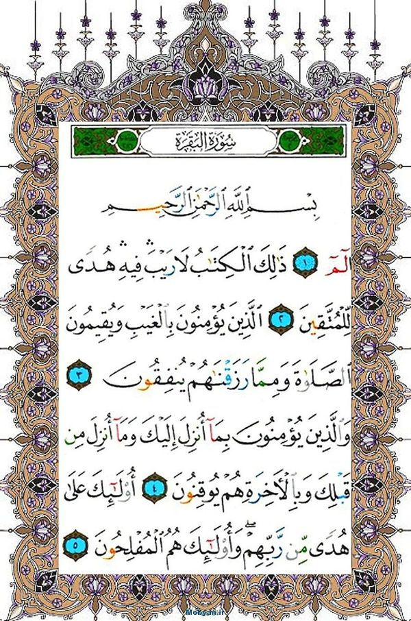 قرآن  عثمان طه با کیفیت بالا صفحه 2