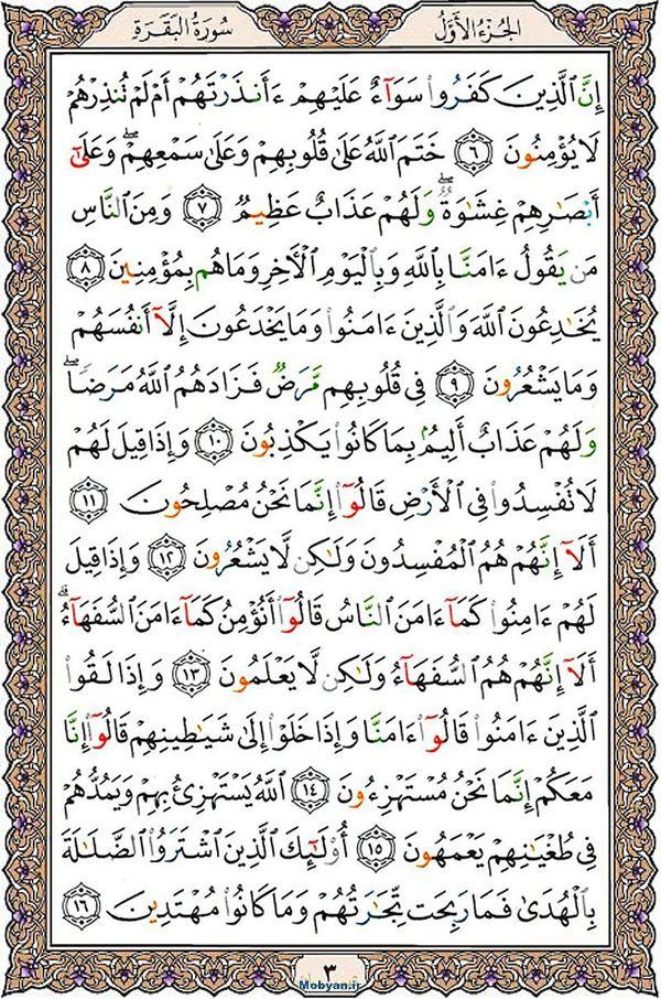 قرآن  عثمان طه با کیفیت بالا صفحه 3