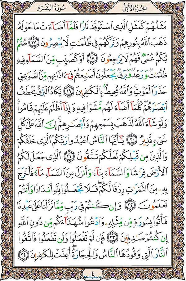 قرآن  عثمان طه با کیفیت بالا صفحه 4