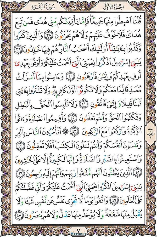 قرآن  عثمان طه با کیفیت بالا صفحه 7