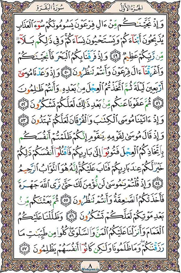 قرآن  عثمان طه با کیفیت بالا صفحه 8