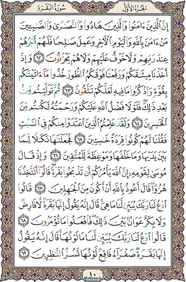 قرآن  عثمان طه با کیفیت بالا صفحه 10