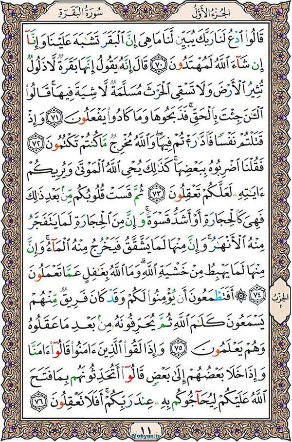 قرآن  عثمان طه با کیفیت بالا صفحه 11