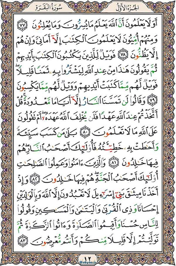 قرآن  عثمان طه با کیفیت بالا صفحه 12