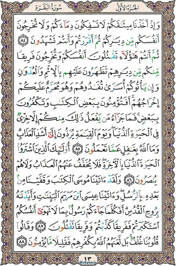 قرآن  عثمان طه با کیفیت بالا صفحه 13