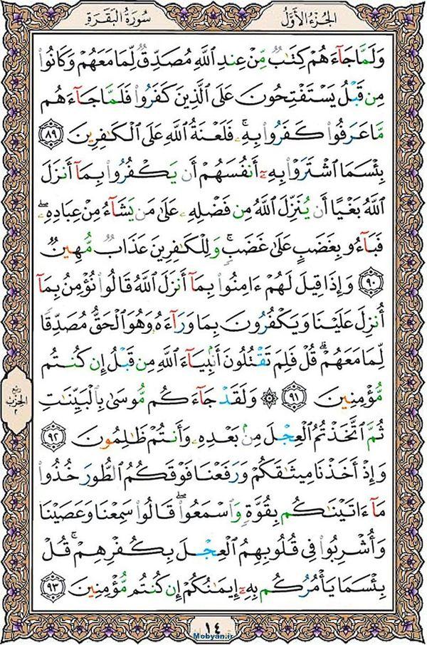 قرآن  عثمان طه با کیفیت بالا صفحه 14