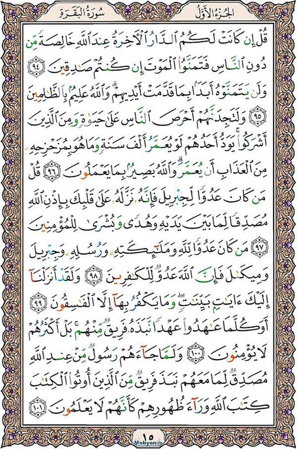 قرآن  عثمان طه با کیفیت بالا صفحه 15